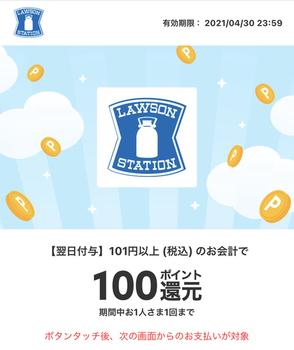 メルペイクーポン、101円以上100円クーポン!※期限は明日まで