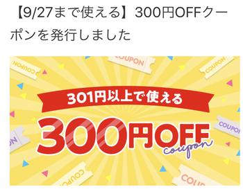 【ラクマ】301円からの300円クーポン来ました!ということは300円を・・・