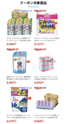 30%オフと500円引きで日用品安い!