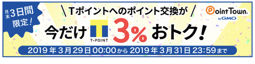 今日限定!ポイントタウン→Tポイント交換で3%増量!