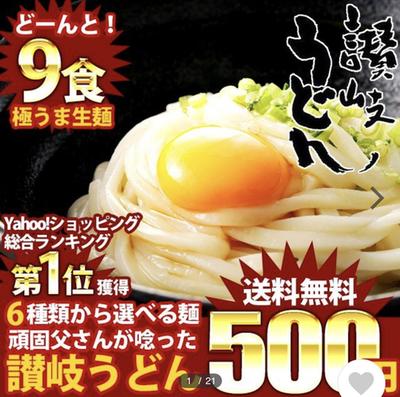 Yahooショッピング、うどん9食400円!
