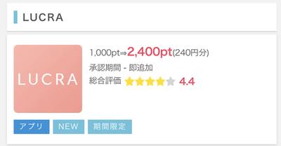 ポイントインカム アプリダウンロードで300円!