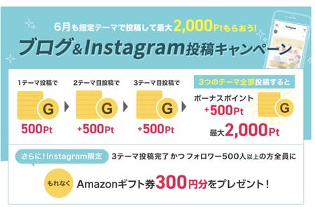 【最大500円】ゲットマネー インスタ投稿でお小遣い稼ぎ、やっとやりました!