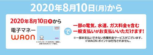 【朗報】ミニストップWAONでの収納代行支払い復活!8/10~