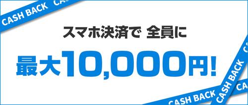 【固定】JCBカード×ApplePay、GooglePayで20%還元!!
