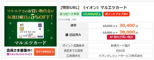 【特別URL】アメフリ、マルエツカードはじめイオンカード各種3800円で利用できます^^