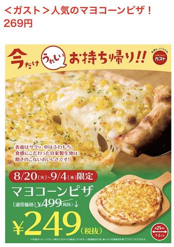 ガストのマヨコーンピザお持ちかえり269円!さらに無料になるかも!?