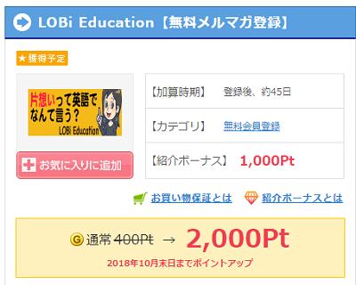 【追記あり】ゲットマネー   LOBi Educationはメール全開封する必要があるか否か。