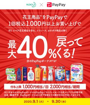 【9月】PayPay×花王商品40%還元\(◎o◎)/