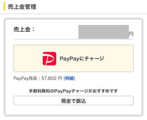 PayPayフリマまだ始めていない方は登録でPayPay200円もらえます!