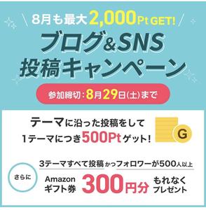 【最大500円】ゲットマネーSNS投稿でお小遣い稼ぎ!ブログ・Twitter・インスタ対象