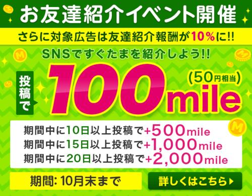 すぐたま、SNS1投稿で50円!投稿日数分お小遣い!