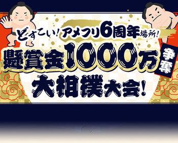 【アメフリ】6月どすこいキャンペーン。今日からSNS毎日投稿で3000円も!