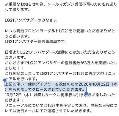 【悲報】「LG21アンバサダー」10月22日で終了;;