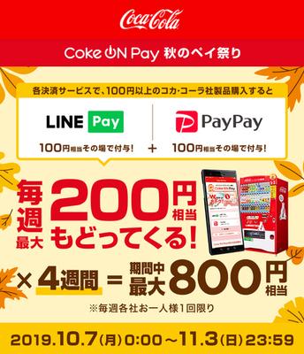 【固定】コークオン×LINE Pay、PayPay   毎週それぞれ100円もどってくる!10/7-11/3