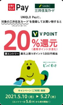 UNIQLO Pay×三井住友カード20%還元!(5/10〜5/27)UNIQLO Payまだな方は500円クーポンもらえます