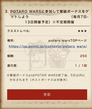 【業務連絡】9月Jcoin pay増量分付与、POTRO WARS受取、アプリリリース