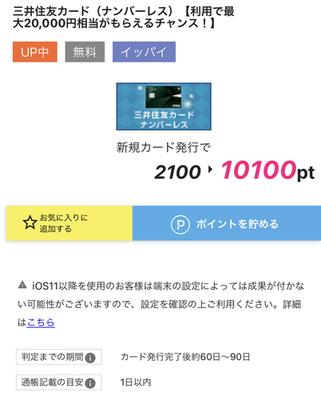 【1万円で復活】ハピタスがナンバーレスカード案件10100円で出してきました!