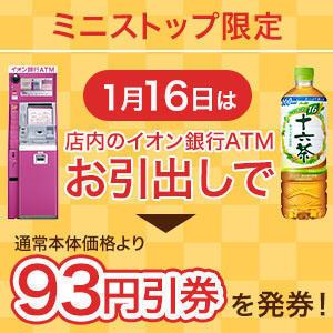 本日16日、ミニストップATM引出しで十六茶93円引き!メルペイ1/18まで、その他良さげな支払方法