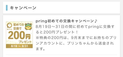 ポイントインカム・ちょびリッチ pringに交換で200円!