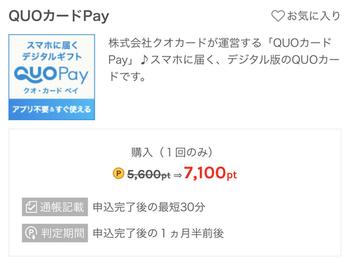 【本日終了?】ワラウ QUOカードペイ購入で512円お小遣い♪