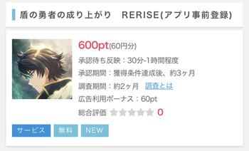 【ハンター要員に◎】ポイントインカム、アプリ予約で60円
