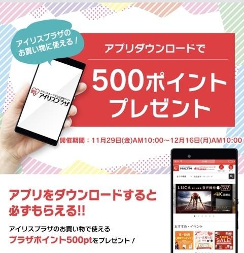 アイリスプラザ 500円までの商品タダポチ!