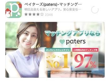 【追記】「ペイターズ」アプリ登録でAmazonギフト券かスタバチケット500円分もらえます♪