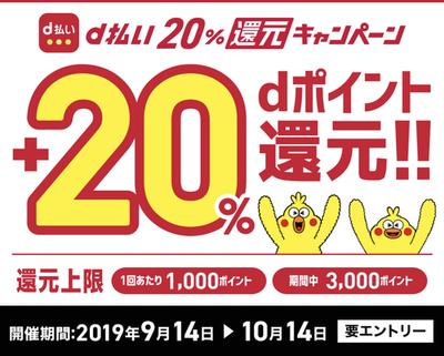 固定【9/14-10/14】d払い20%還元!!最大27%還元も!