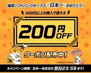 PayPayフリマ、本日限定500円以上で使える200円クーポン