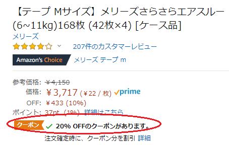 Amazon、メリーズテープMとSが安い!