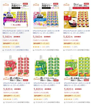 【楽天マラソン㉑㉒】たらみのゼリー30食半額!と色んな味が欲しい方は約400円プラスすると^^