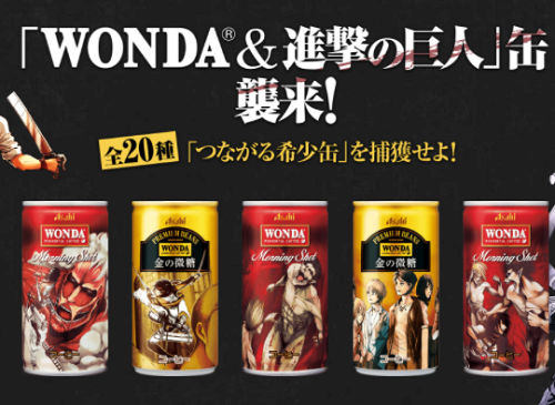 【進撃の巨人】進撃の巨人芸人が面白かった話とコミックスの話とコラボ缶キャンペーン。