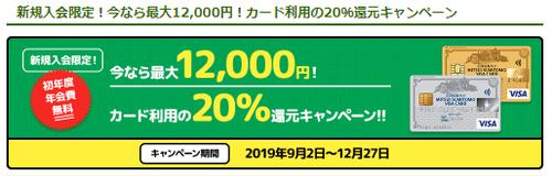 【固定】三井住友カード新規入会20%還元!私も発行してきました!