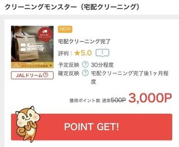 モッピー、クリーニング10点実質850円!申し込んでみました!
