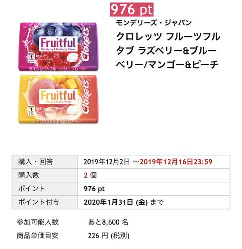 【追加】テンタメ ホールズ、クロレッツ実質無料!!