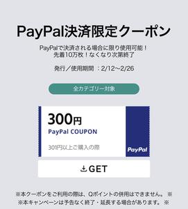 Qoo10×PayPal 301円からつかえる300円クーポン!