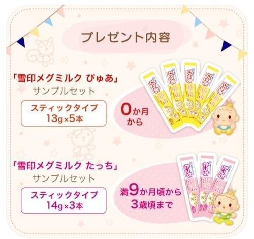 【急げ!毎月先着5000名!】粉ミルクサンプルセット