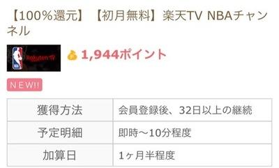 わー!ちょびリッチの方が「楽天TV NBA」高いやないのー!972円!!無理やりGOしました!