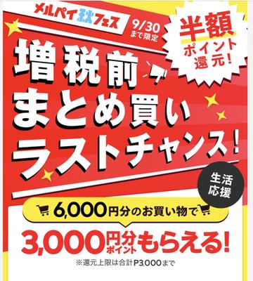 メルペイ初めての方、50%還元!1000円ももらえる!