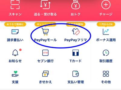 PayPayフリマ Stay Home100円クーポン×5回分も出てます!と、PUDOステーションが便利すぎて♡