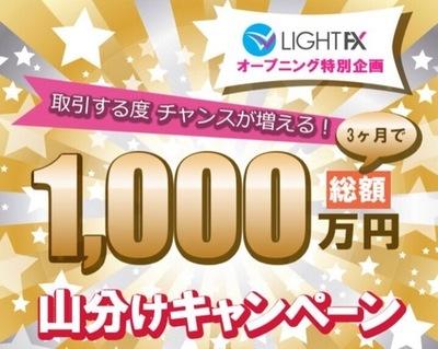 12月〜LIGHT FX案件に参加された方、山分けキャンペーンに参加しても大丈夫です!