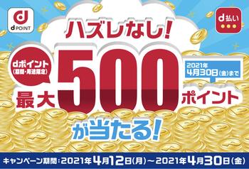 【これは良い】dポイントカード提示、220円からのお買い物でハズレなし1~500ポイント!