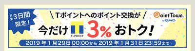 【29日~31日限定】ポイントタウン→Tポイント交換3%増量!