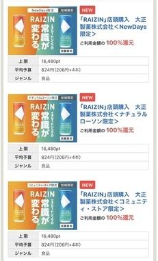 【追記】【ファンくる】ポイントタウン、RAIZIN100%還元!会員登録でMAX700円♡