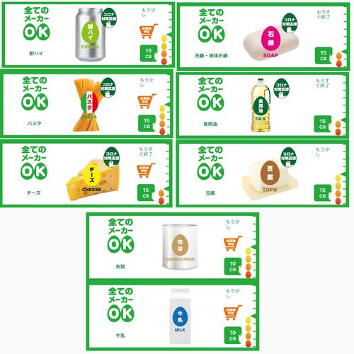 レシートアプリ「CASHb」   豆腐や缶詰めなど全メーカーOKの商品たくさん!
