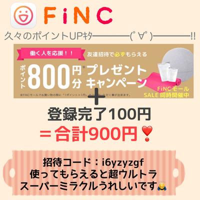 【11/23まで】歩数でポイントGET!ダイエットアプリ「FiNC」 今なら登録で800円+100円+500円!!