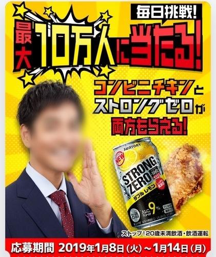 【大量当選懸賞@10万名】ストロングゼロ(~1/14)