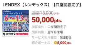 ECナビ 口座開設だけで5000円!