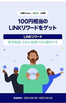 【先着10万名】秒で100円分のLINKがもらえます!3月下旬付与